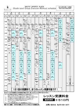 スタジオ・プールレッスンスケジュール