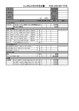 レンタルスタジオ詳細&注文書(PDF:295KB)