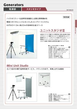 ユニットスタジオ|COMET DIGITAL CATALOG