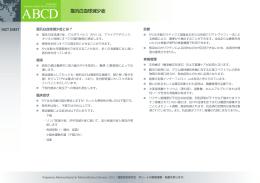 猫汎白血球減少症 - 猫感染症研究会-JABFID