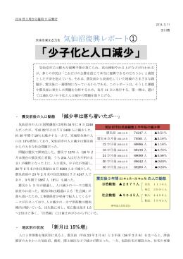 気仙沼復興レポート  「少子化と人口減少」