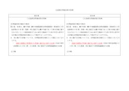 新旧対照表 (PDFファイル)