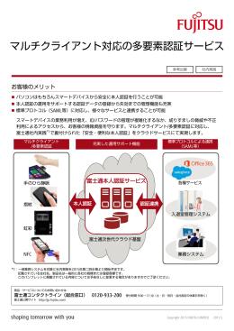 マルチクライアント対応の多要素認証サービス - 富士通フォーラム2015