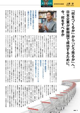 ﹁何をつくるか﹂ から ﹁どう売るか﹂ へ。 日本企業が新興