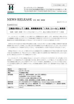 工務店が売るJTI適合、長期優良住宅「INA(い~な)」新発売