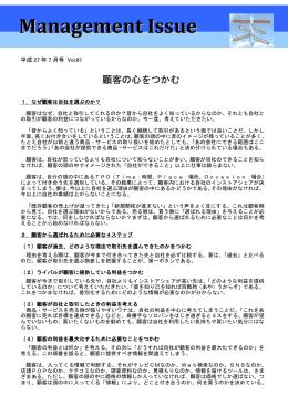 平成21年2月号 Vol