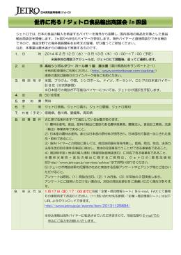 世界に に売る! ジェト トロ食品 品輸出商 商談会 i in 四国