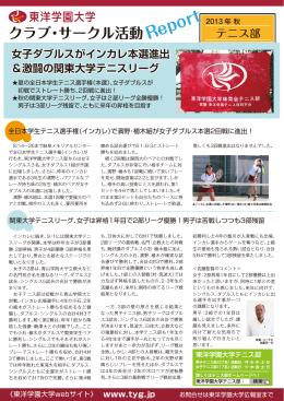 クラブ・サークル活動レポート 2013年秋