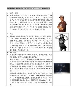 審査員一覧(印刷用PDF) - KANAGAWA全国高等学校ストリートダンス