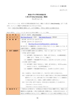 新潟大学大学間交流協定校 仁荷大学 Inha University(韓国) ファクト