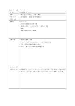 桑田仁(クワタヒトシ)(PDF:38KB)