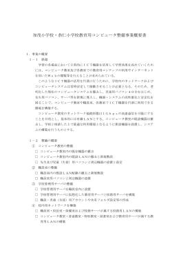 加茂小学校・恭仁小学校教育用コンピュータ整備事業概要書