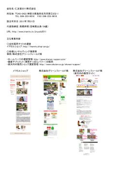会社名:仁友堂2011株式会社 所在地:  243