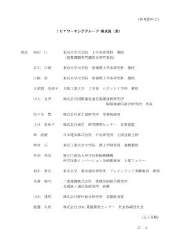 (参考資料2) ICTワーキンググループ 構成員(案) 座長 相田 仁 東京