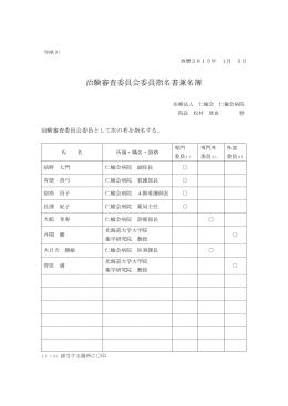治験審査委員会委員指名書兼名簿