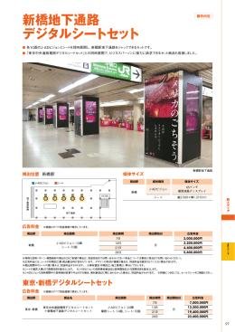 新橋地下通路 デジタルシートセット
