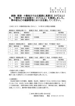 釧路・根室・十勝地方では広範囲に真夏日