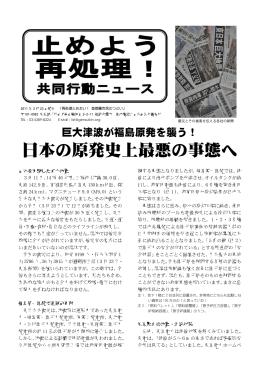 日本の原発史上最悪の事態へ