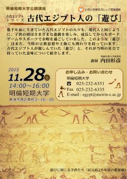 古代エジプト人の「遊び」