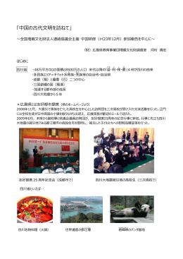 「中国の古代文明を訪ねて」 - 広島県教育事業団事務局 埋蔵文化財調査室