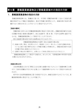 第5章 景観重要建造物及び景観重要樹木の指定の方針 (ファイル名