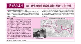 景観だより 18 歴史的風致形成建造物(板倉・石倉・土蔵)
