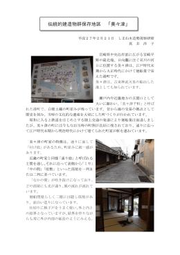 2伝統的建造物群保存地区(美々津)