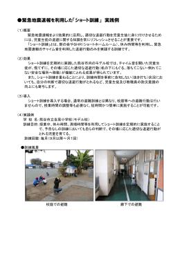 緊急地震速報を利用した「ショート訓練」 実践例