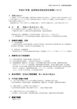 平成27年度会津若松市総合防災訓練について