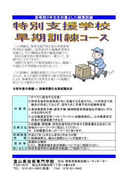 特別支援学校早期訓練コースはこちら(PDF)