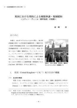 英国における契約による権限移譲・規制緩和