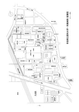 奈良県立医科大学・附属病院 配置図