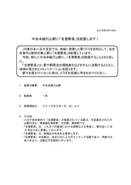 中央本線穴山駅に「名誉駅長」を配置します!