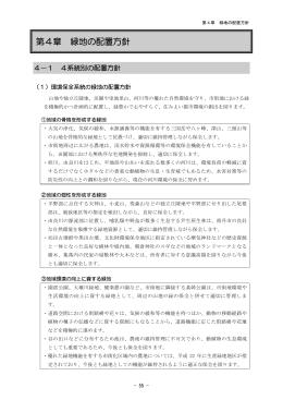 第4章 緑地の配置方針