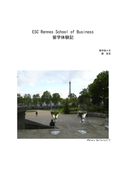 ESC Rennes School of Business 留学体験記