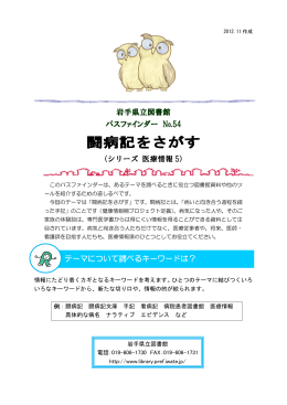 闘病記をさがす - 岩手県立図書館