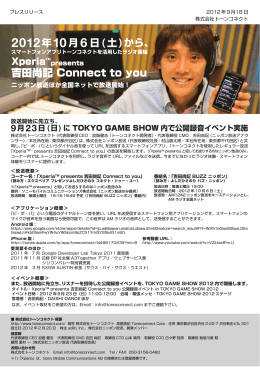 Xperia presents 「吉田尚記 Connect to you」
