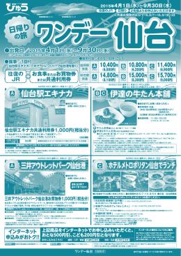 ワンデー仙台 - JR東日本