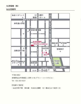 丸茂電機(株) 仙台営業所