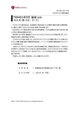 TOHOシネマズ 仙台(仮称)