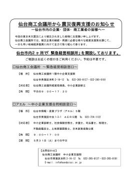 仙台商工会議所から震災復興支援のお知らせ