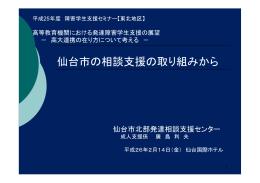配付資料:「仙台市の相談支援の取り組みから」(PDF:372KB)