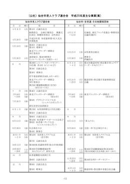シルバーセンター - 仙台市老人クラブ連合会