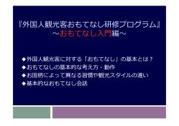 『外国人観光客おもてなし研修プログラム』 ~おもてなし入門編~