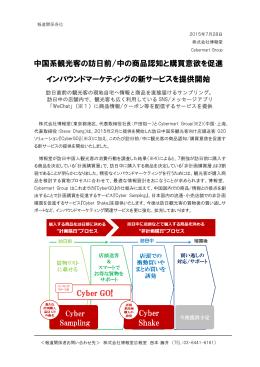 中国系観光客の訪日前/中の商品認知と購買意欲を促進