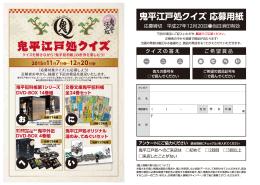 鬼平江戸処クイズ 応募用紙