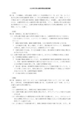 大分県自然公園指導員設置要綱 (目的) 第1条 この要綱は、自然公園法