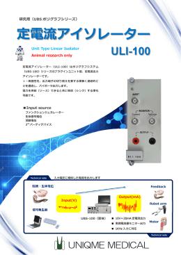 定電流アイソレーター:ULI-100