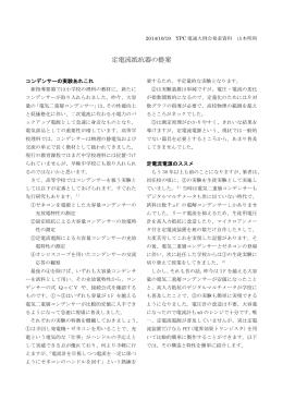 定電流抵抗器の提案(PDFファイル294KB)