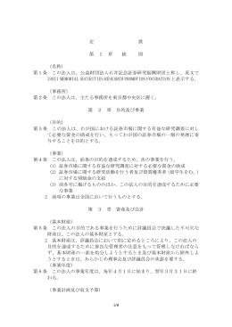 定 款 - 公益財団法人 石井記念証券研究振興財団